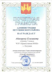 грамота Абакарова Е.
