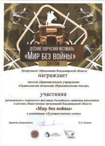 диплом ЧОУ Православная НОШ